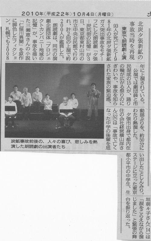 北海道新聞公演後s