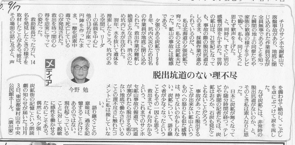 yomiuri0917.jpg