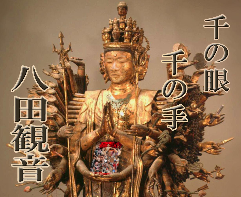 八田観音のコピー