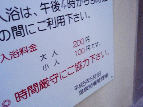 s-20091229 065