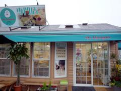 南熊本の蒸しパン専門店 Mr.Musipan(ミスタームシパン)がオープン!