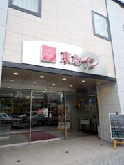 新市街のPastel(パステル)熊本東急イン店でパスタランチ♪