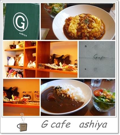 G cafe。