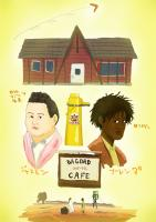 bagdadcafe.jpg