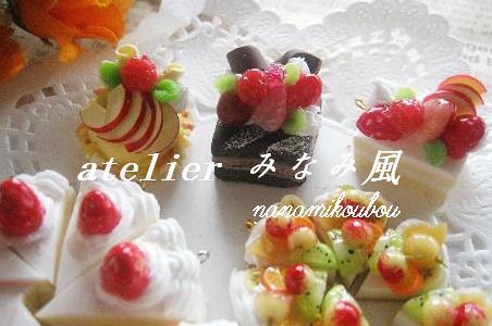 ケーキ1-2