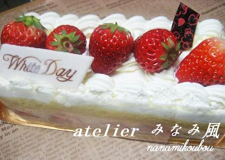 ケーキ1-1