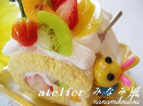 ウサギロールケーキ1-1