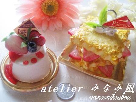 ケーキ1-4