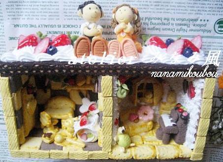 お菓子のお家1-1-2