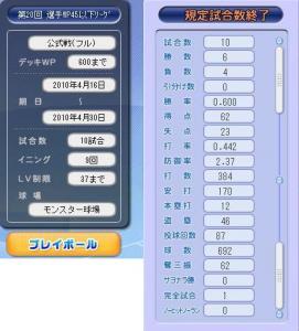 2010年4月後期WP45以下リーグ(フル)結果