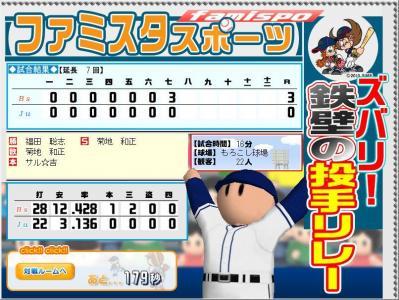 2010年5月後期WP45以下リーグ_6戦目3