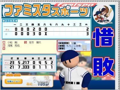 2010年5月後期WP45以下リーグ_8戦目2