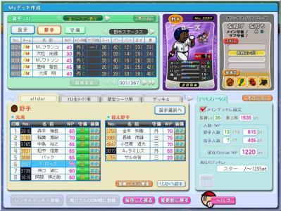 20101031MAF杯トナメデッキ(打者)
