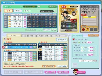 20101031MAF杯トナメデッキ(投手)