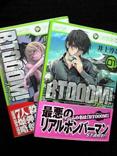 btooom!1・2巻