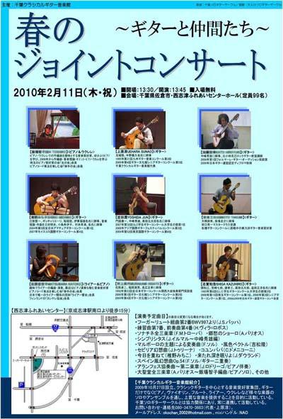 2010春ジョイントコンサート_チラシ_ブログ用