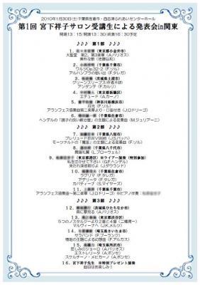 宮下祥子関東門下生発表会プログラム_mixi用