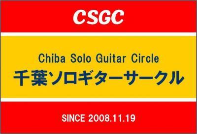 CSGCロゴ決定