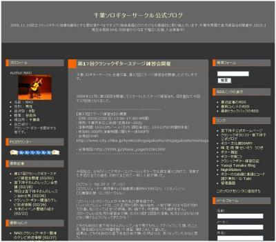 千葉ソロギターサークル公式ブログ画像2