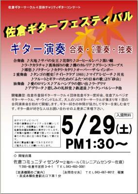 佐倉ギターフェス2010