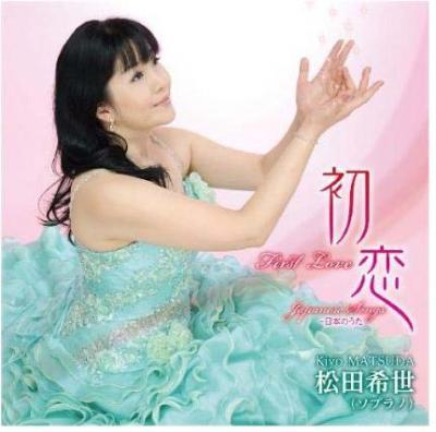 松田希世CD2