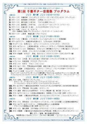 第1回千葉ギター音楽祭プログラム_0205ブログ用