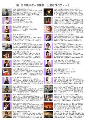 第1回千葉ギター音楽祭プロフィール_0205ブログ用