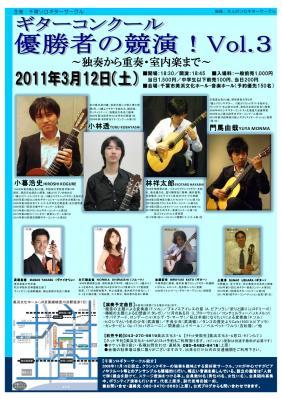 ギターコンクール優勝者の競演Vol3_チラシ_中画質_1