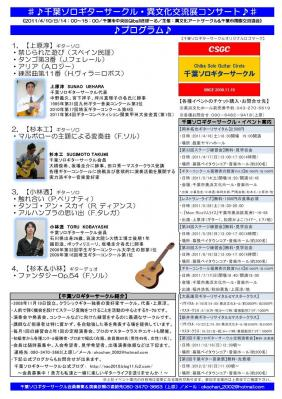 異文化交流展コンサートチラシ2011_2