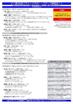 第36回ステージ練習会_プログラム