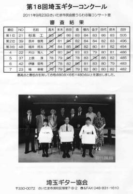 2011埼玉ギターコンクール審査結果b
