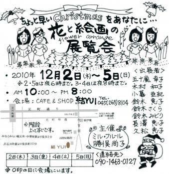 2010展覧会