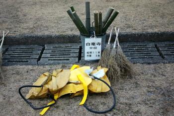 消防山焼き道具