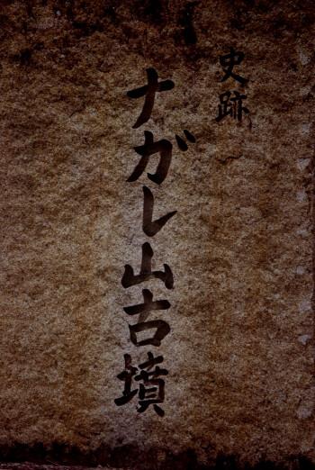 ナガレヤマ石碑