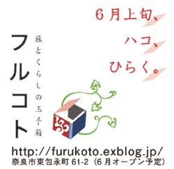 furukoto.jpg