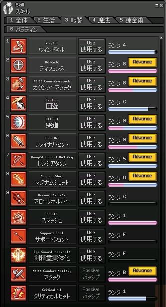 戦闘スキル(新年版)