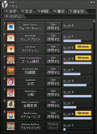 錬金術スキル(新年版)