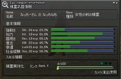 精霊武器0205