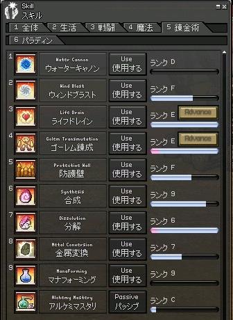 錬金術スキル0205