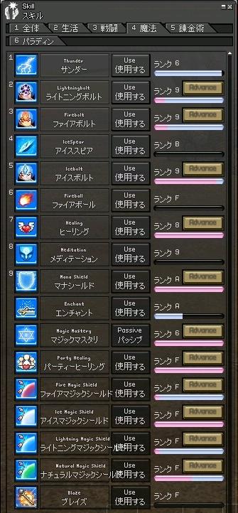 魔法スキル0205