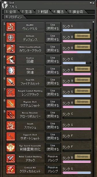 戦闘スキル0205