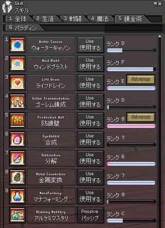 錬金術スキル0304