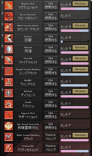 戦闘スキル0401