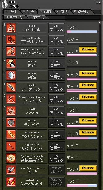 戦闘スキル0601