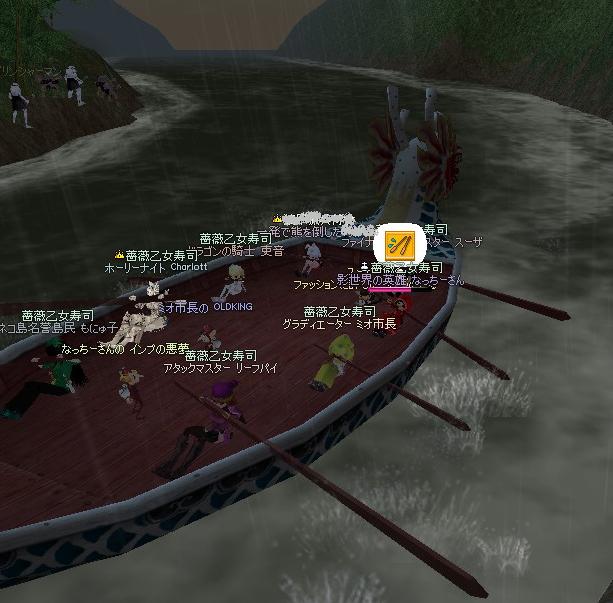 ドラゴンボートいべんと~
