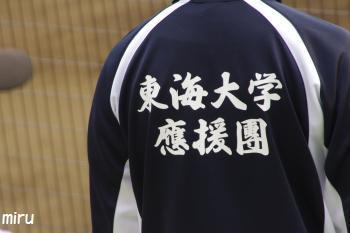 東海大学応援団1