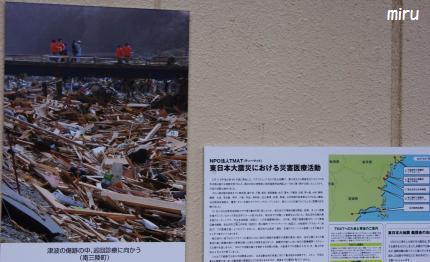 震災写真展