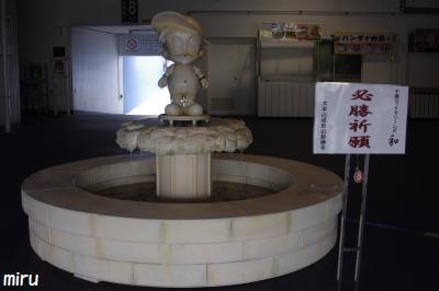 ロッテの泉