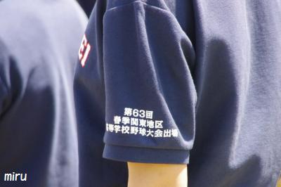 佼成学園応援団1