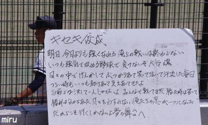 佼成学園キセキ